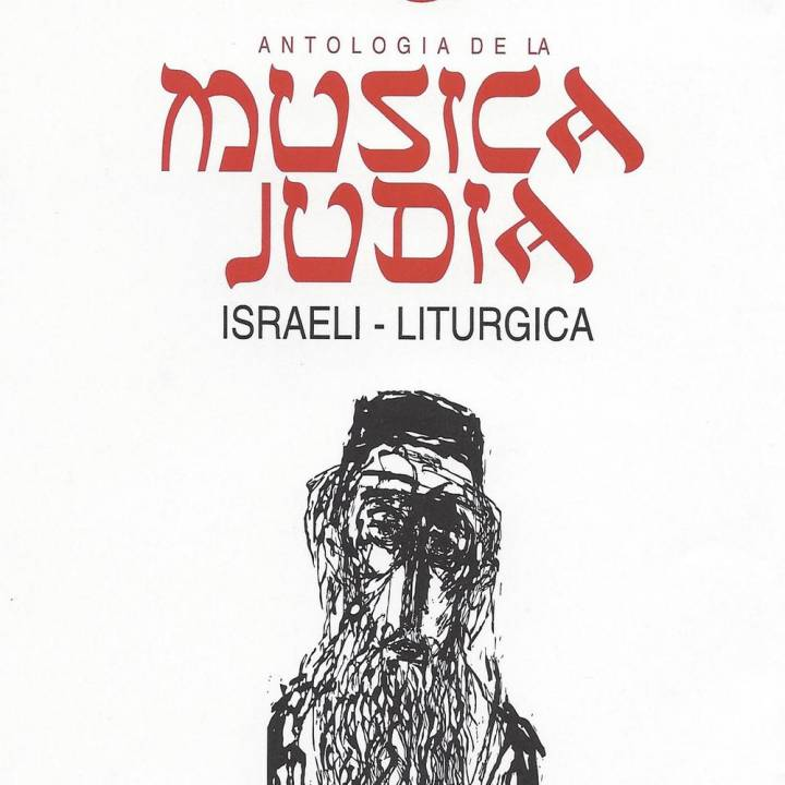 Antología de la Musica Judia, Vol. 3: Israeli - Liturgica (2017)