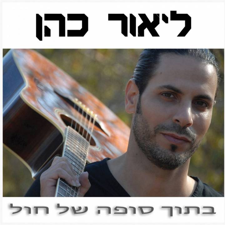 Lior Cohen - Betoch Sufa Shel Hol (2018)