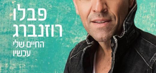 Pavlo Rosenberg - Hachaim Sheli Ahcshav (2017)