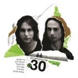 Sagi Zoref & Elad Cohen - 30+ (2018)
