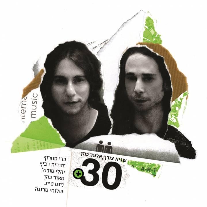 Sagi Zoref & Elad Cohen - 30+ (2010)