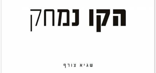 Sagi Zoref - Hakav Nimhak (2018)