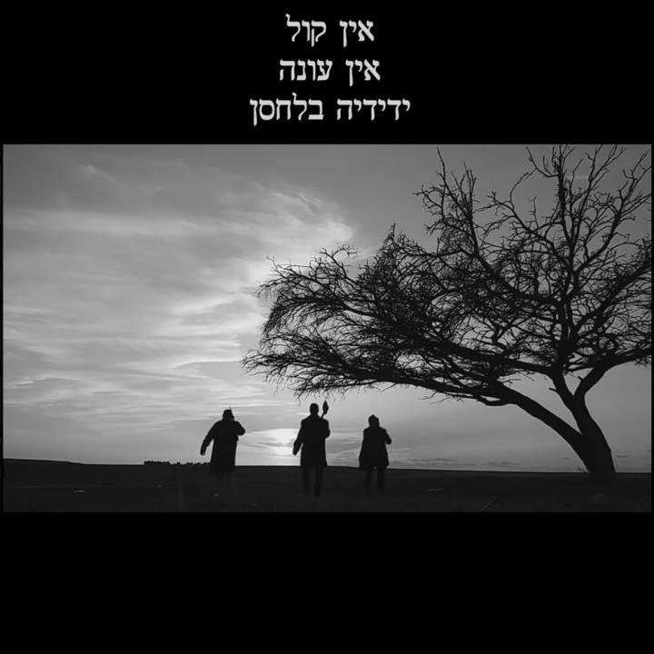 Yedidya Belhassen - Ein Kol Veeyn One (2017)