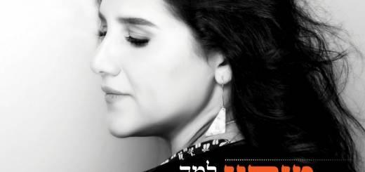 Maureen Nehedar - Lama Taamod Rahok (2018)