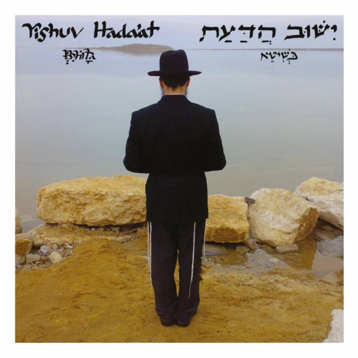 Nadav Bachar-Pshita - Yishuv Hadaa't (2007)