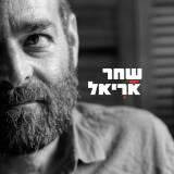 Shachar Ariel - Shachar Ariel (2018)