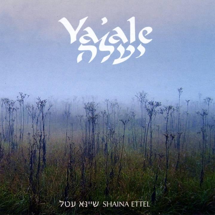 Shaina Ettel - Ya'ale (2007)