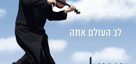 Daniel Ahaviel - Lev Haolam Ata (2017)