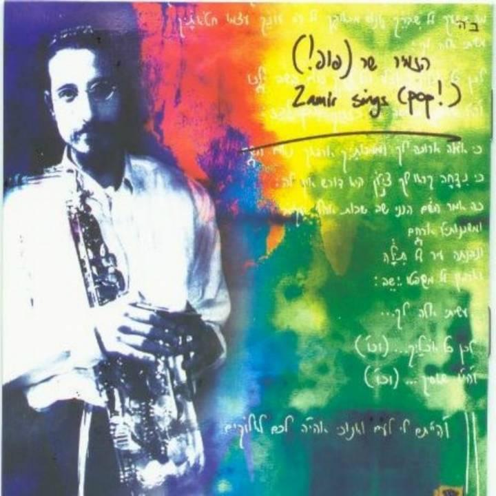 Daniel Zamir - Hazamir Shar(pop) (2005)