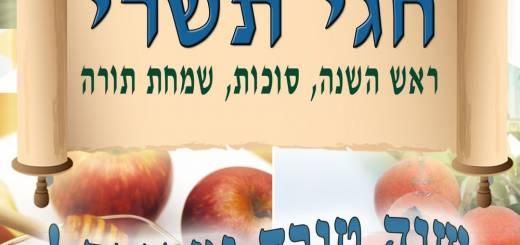 Ilanit, Varda Zamir, Yonathan Bar Giora - Chagey Tishrey - Rosh Hashana, Sukkot, Simchat Torah (1985)