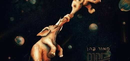 Maor Cohen - Makom Shakuf (2018)