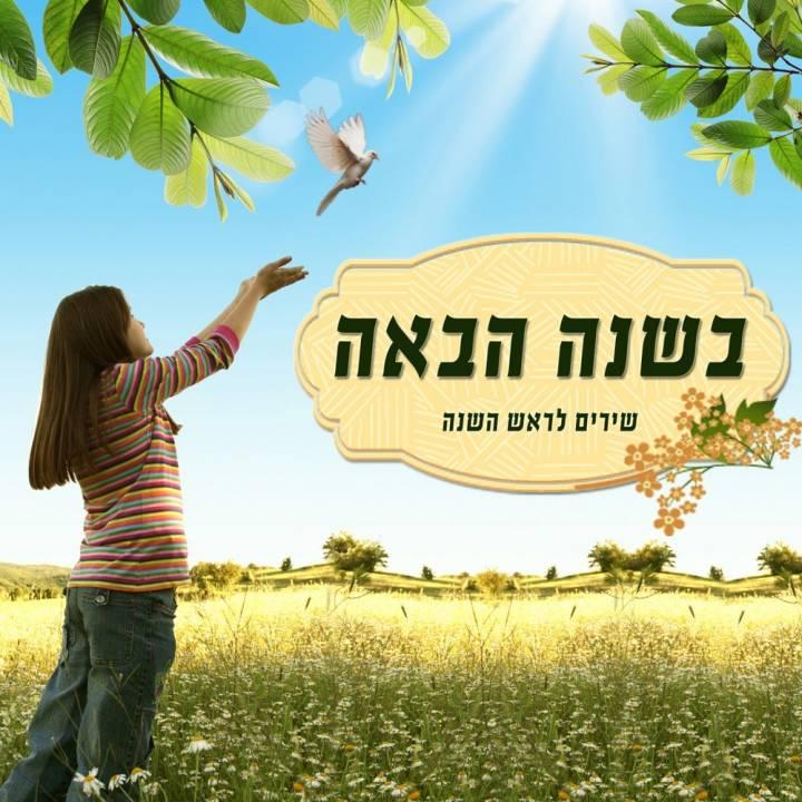 Rosh Hashana Songs, Bashana Habaah (2014)
