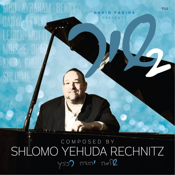 Shlomo Yehuda Rechnitz - Shir 2 (2016)