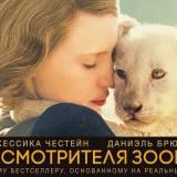 Жена смотрителя зоопарка / The Zookeeper's Wife (2017)