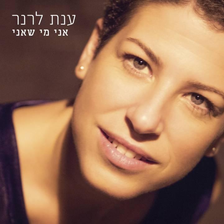 Anat Lerner - Ani Mi Sheani (2018)