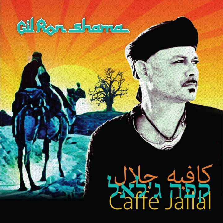 Gil Ron Shama - Caffè Jallal (2017)