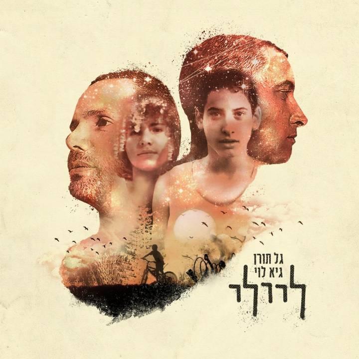 Gal Toren & Guy Levy - Leyli (2017)