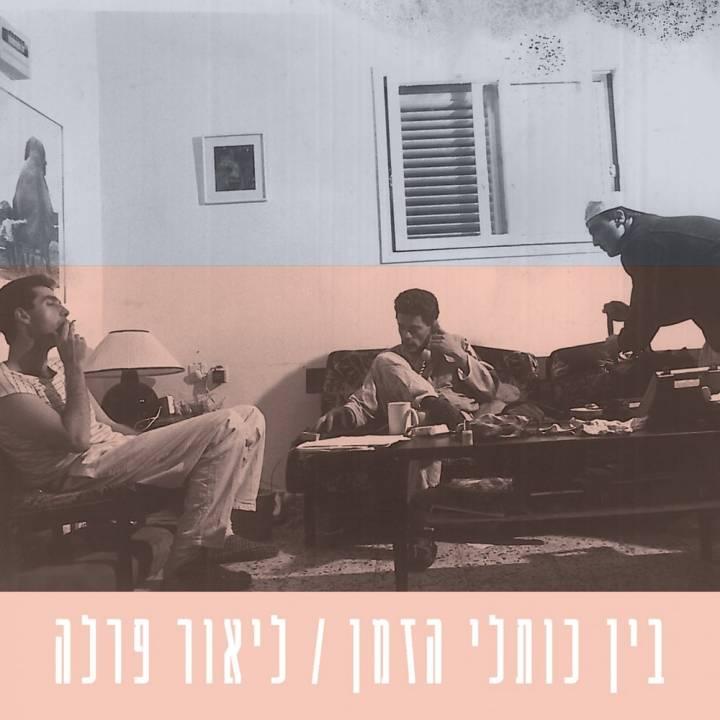 Lior Perla - Bein Kotley HaZman (2017)