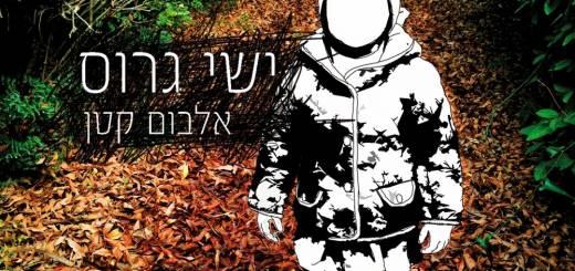 Yishay Gross - Albom Katan (2018)