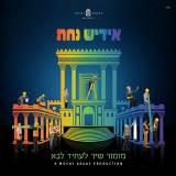 Yossi Green — Yiddish Nachas, Vol. 3 (2018)