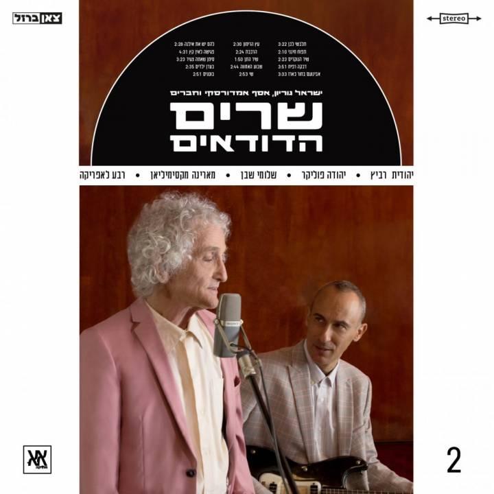 Assaf Amdursky & Israel Gurion - Sharim Hadudaim (2018)