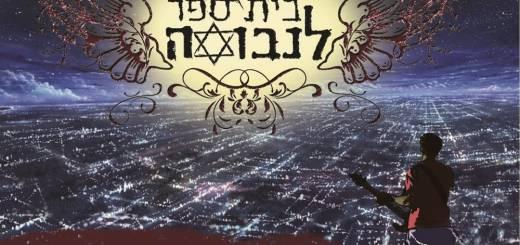 Beit Sefer Linvua - Derech Hadasha Habayta (2018)