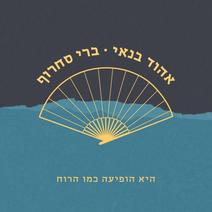 Ehud Banai & Berry Sakharof - He Hofi'ah Kmo HaRuach (2017)