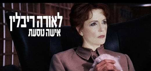 Leora Rivlin - Isha Nosaat (2017)