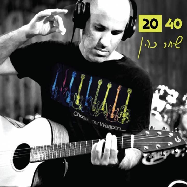 Shahar Cohen - 20 40 (2018)