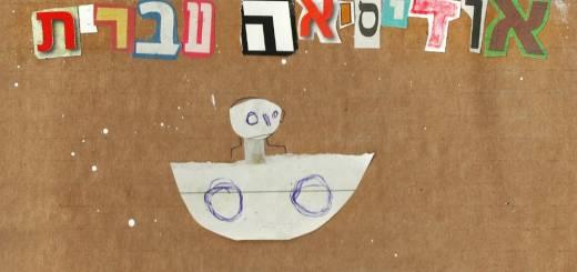 Shaul Gros - Odyssea Ivrit (2017)