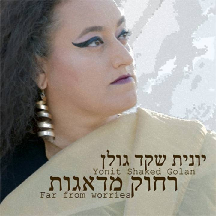 Yoni Shaked Golan - Rehoka MeDeagot (2018)