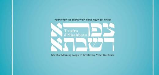 Yosef Karduner - Tzafra d'Shabbata (2018)