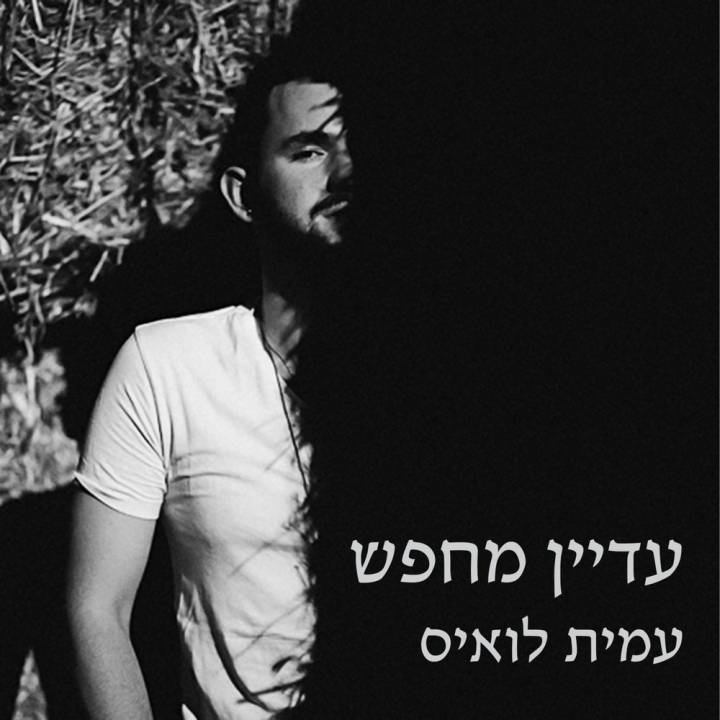 Amit Lewis - Adayin Mechapes (2018)