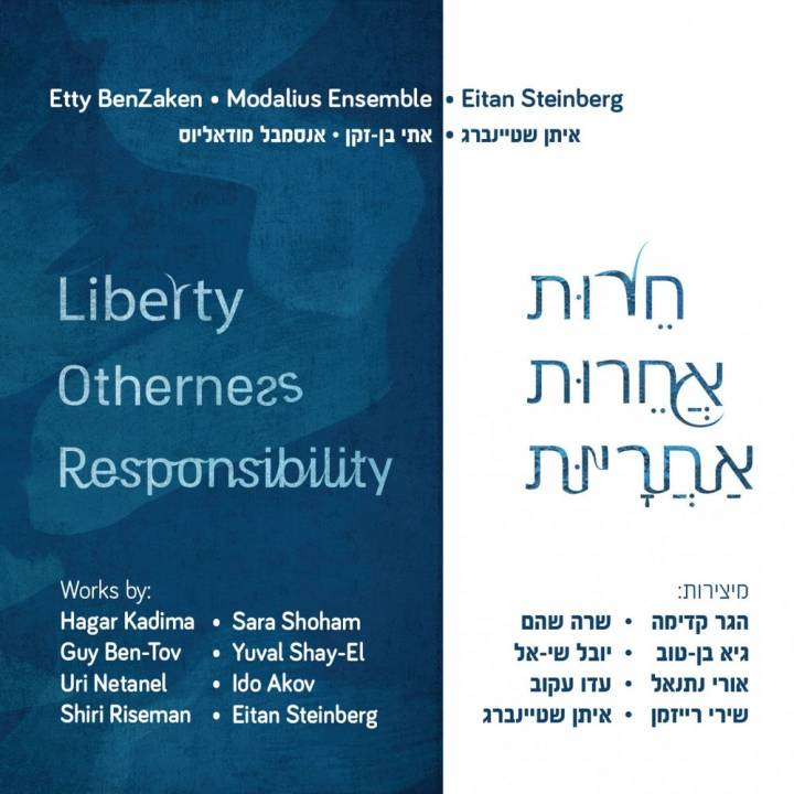 Etty BenZaken, Eitan Steinberg, Modalius Ensemble - Liberty Otherness Responsibility (2018)
