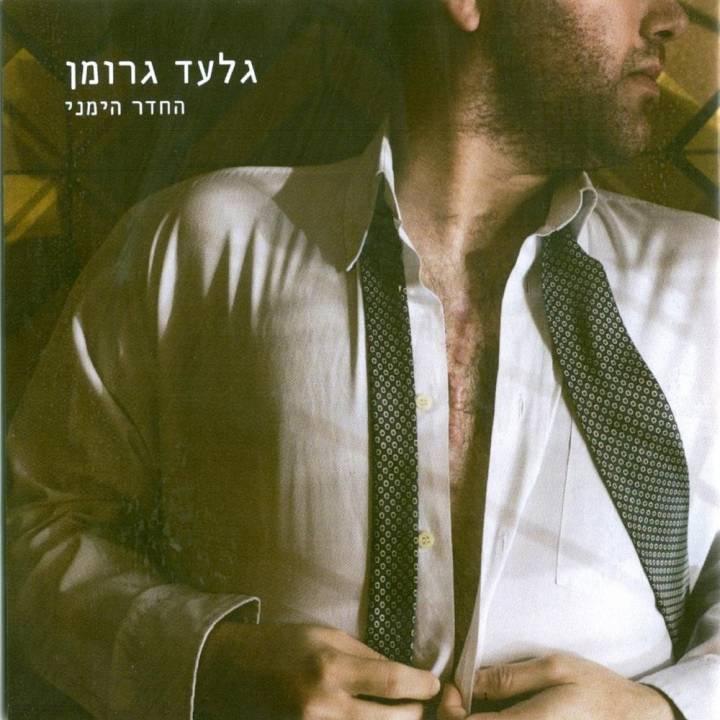 Gilad Groman - Hacheder Haymini (2018)