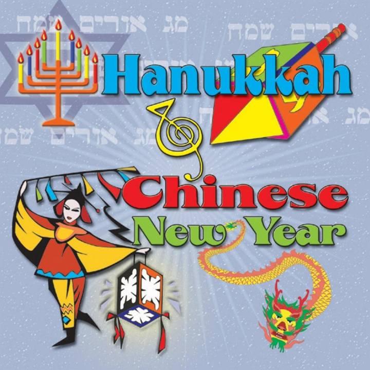 Kimbo Children's Music - Hanukkah & Chinese New Year (2017)