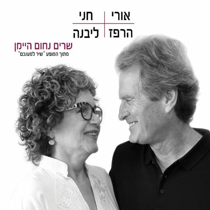 Ori Harpaz & Chani Livne - Sharim Nahum Heiman (2018)