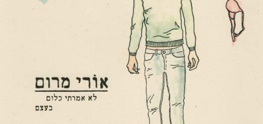 Ori Marom - Lo Amarti Klum Baetzem (2018)