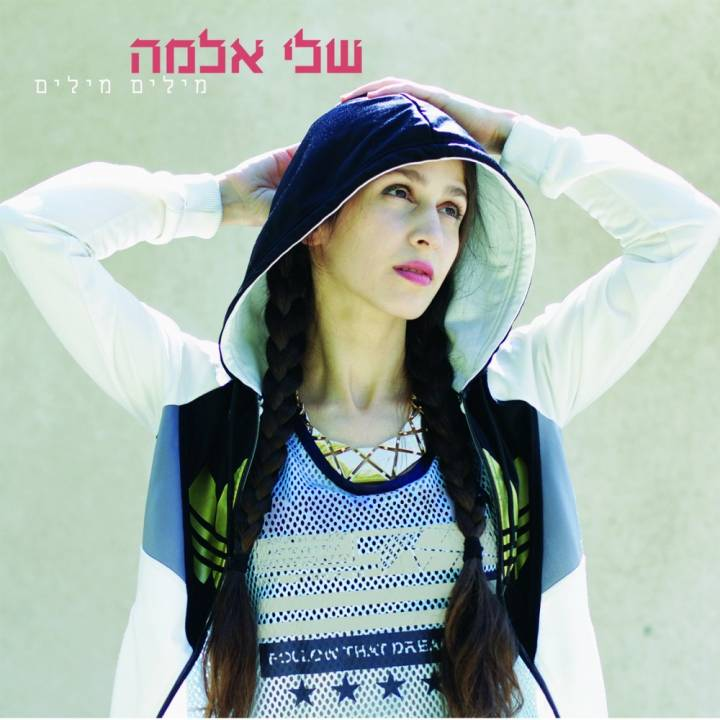 Shelly Alma - Milim Milim (2018)