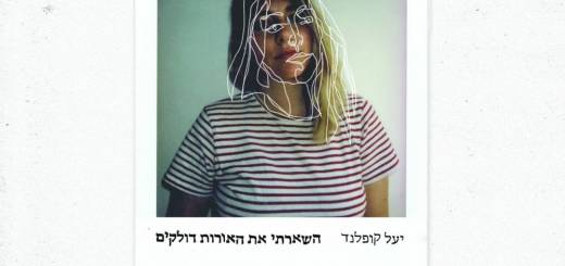 Yael Copeland - Hisharti Et Haorot Dolkim (2018)