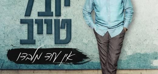 Yuval Taieb - Ein Od Milvado (2018)