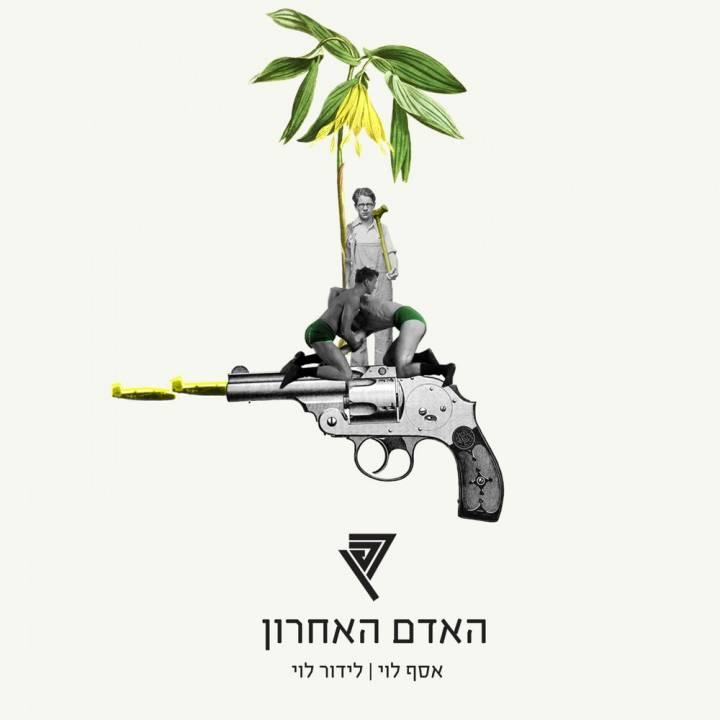 HaAdam HaAharon - HaAdam HaAharon (2018)