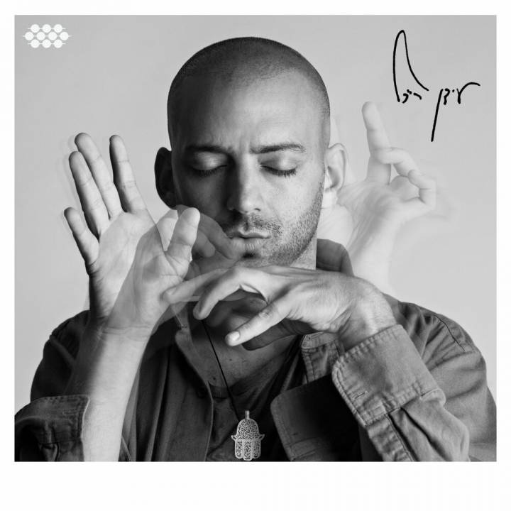 Idan Raichel - And If You Will Come To Me (2019)