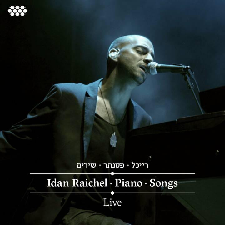 Idan Raichel - Idan Raichel - Piano - Songs (2017)