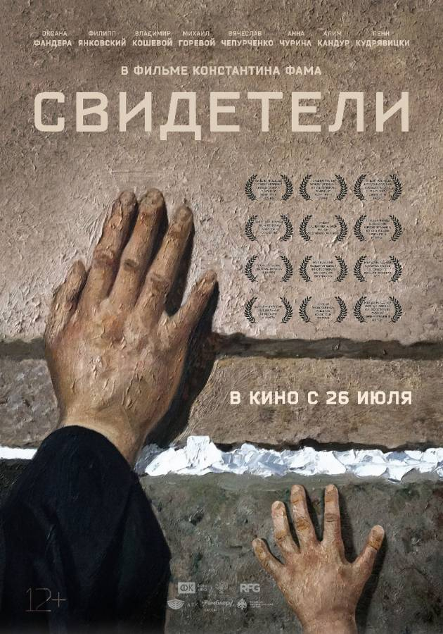 Свидетели (2018)