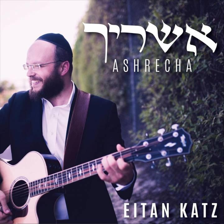 Eitan Katz - Ashrecha (2019)