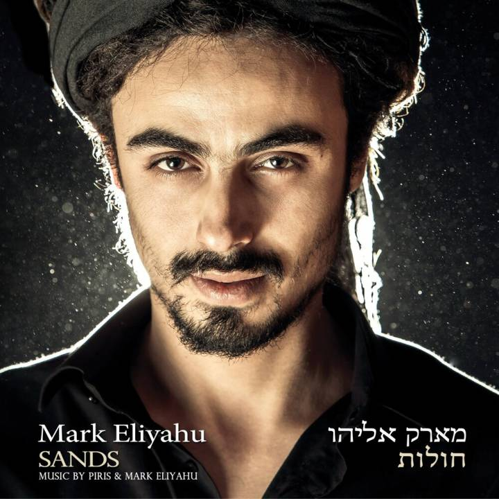 Mark Eliyahu - Sands (2017)