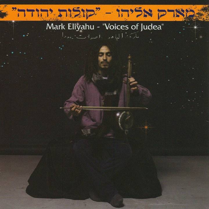Mark Eliyahu - Voices of Judea (2006)