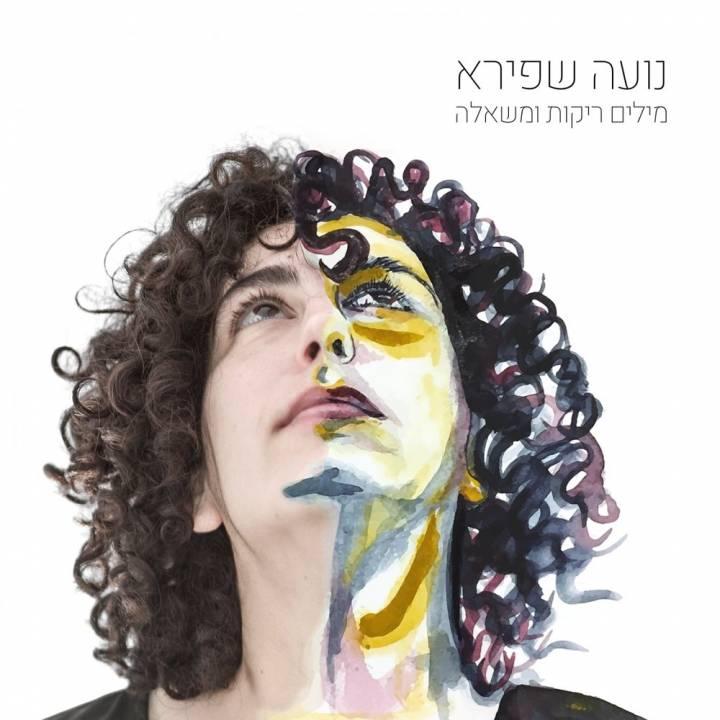 Noa Shapira - Milim Reikot Vemishela (2018)