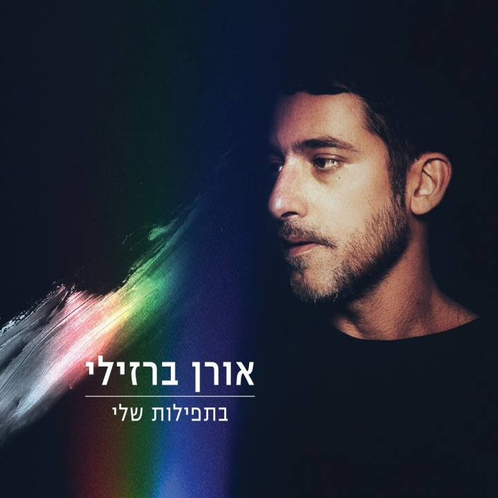 Oren Barzilay - Batfilot Sheli (2019)